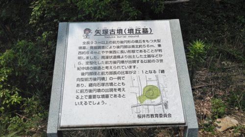 纒向矢塚古墳1