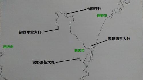 熊野地図3
