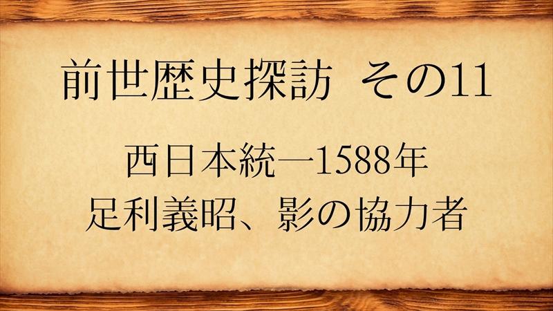 前世歴史探訪 その11.西日本統一1588年 足利義昭、影の協力者