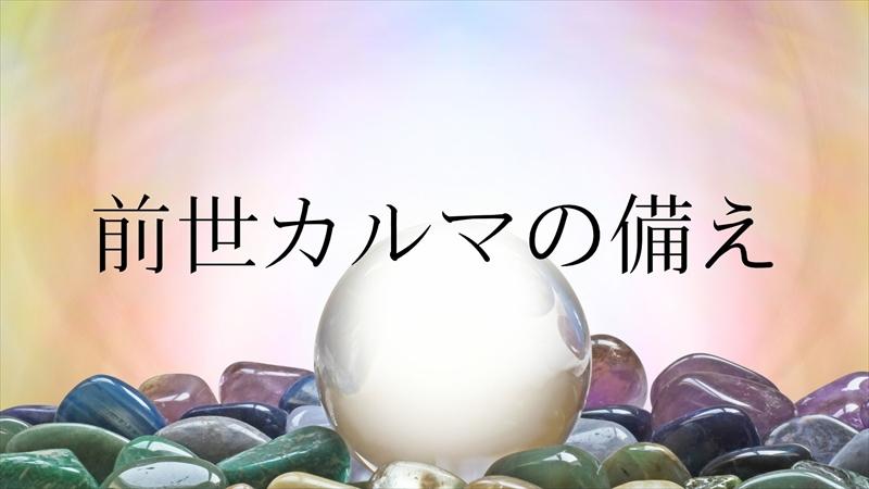 前世カルマの備え(疫病・天変地異・恐慌・戦争・健康等)
